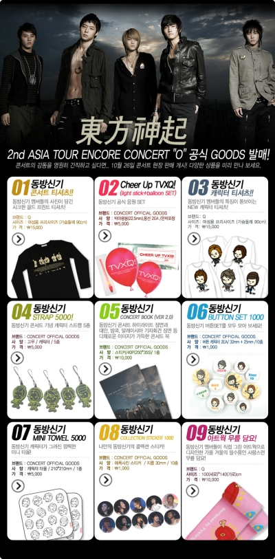 Seoul encore concert goods. Photo: S.M. Entertainment.