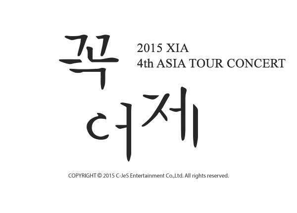 yesterday_concert
