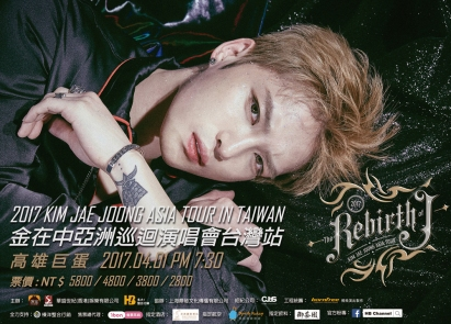 the-rebirth-of-j-taiwan-poster