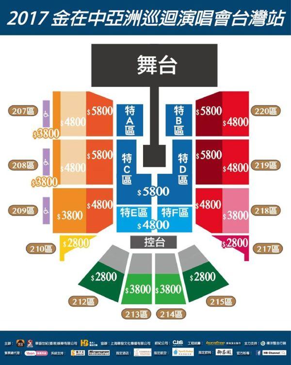 jaejoong-taiwan-concert-seating