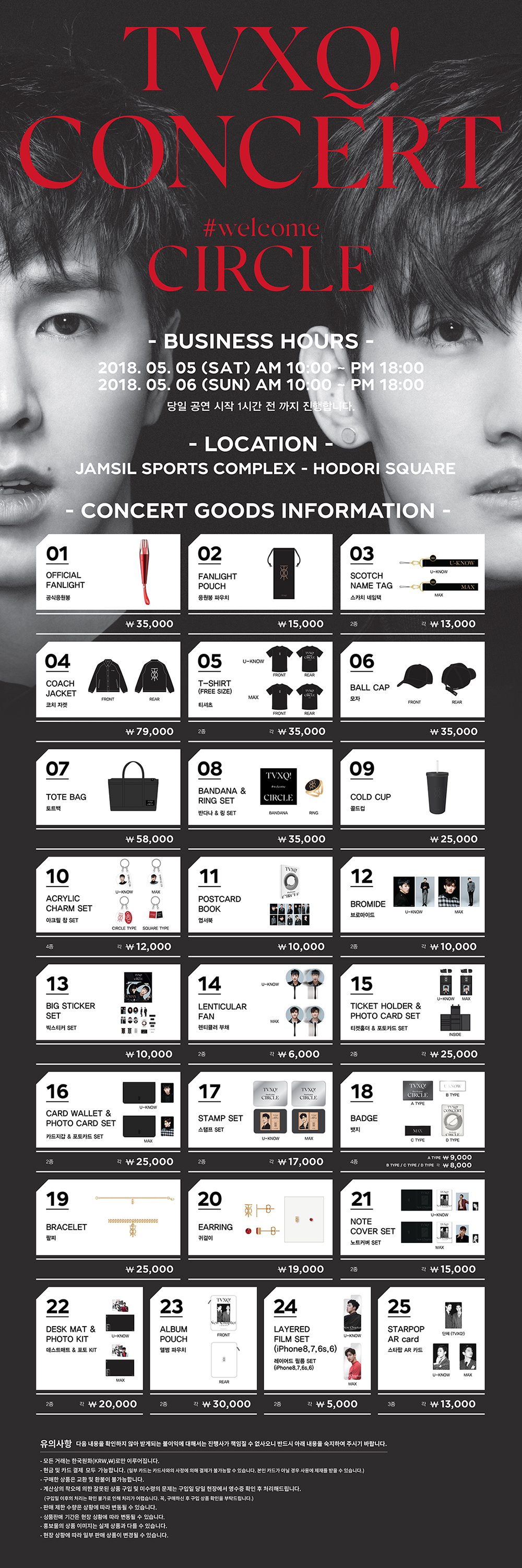 TVXQ! CONCERT – CIRCLE – #welcome | All About Cassiopeia